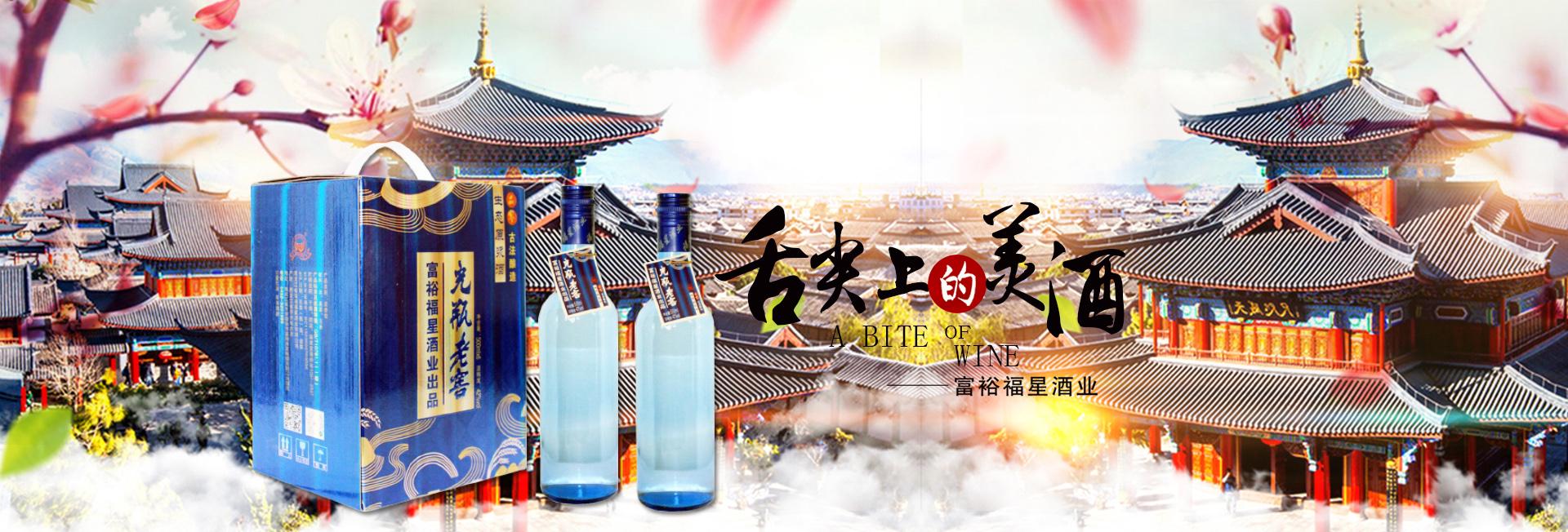黑龙江白酒厂家